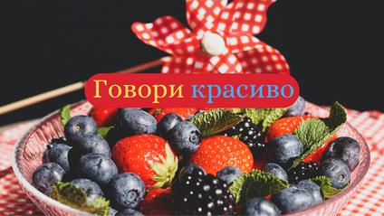 різні українські ягоди - фото 1