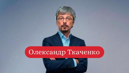 Новий міністр культури Олександр Ткаченко - фото 1