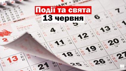 13 червня 2020 – яке сьогодні свято: традиції, заборони і прикмети - фото 1