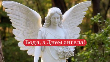 Бодя, з Днем ангела! - фото 1