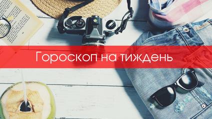 Гороскоп українською мовою - фото 1