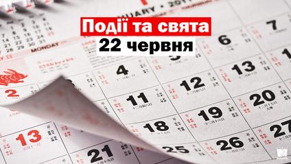 22 червня 2020 – яке сьогодні свято: традиції, заборони і прикмети - фото 1