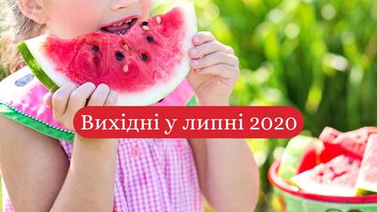 коли будуть вихідні у липні 2020 року - фото 1