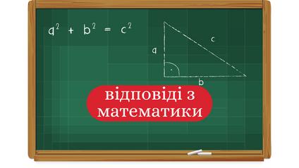 З'явилися відповіді на ЗНО з математики 2020 - фото 1