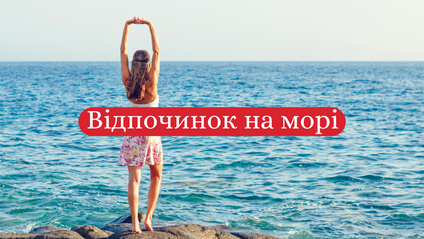 морський відпочинок в Україні - фото 1