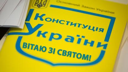 З Днем Конституції, Україно! - фото 1