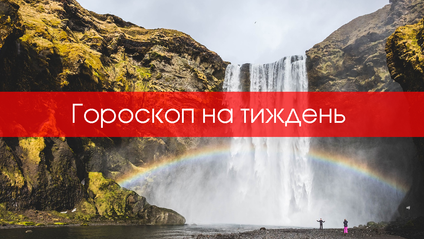 Гороскоп на тиждень українською мовою - фото 1