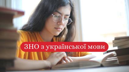 ЗНО українська мова і література 2020 - фото 1