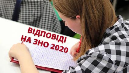 Відповіді на ЗНО з укрмови і літератури 2020 - фото 1