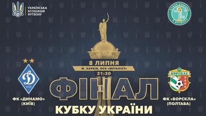 ДИНАМО – ВОРСКЛА ▶ дивитись онлайн фінал Кубка України 2020 - фото 1
