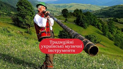 національні українські музичні інструменти - фото 1
