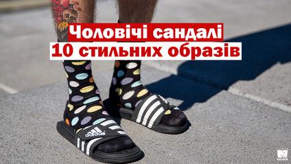З чим носити і як поєднувати сандалі чоловікам: 10 модних ідей у фото - фото 1
