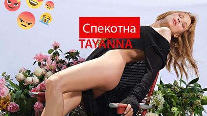 Гола TAYANNA знялась для чоловічого журналу XXL - фото 1