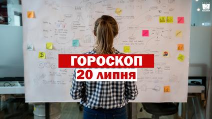 Гороскоп на 20 липня 2020: прогноз для всіх знаків Зодіаку - фото 1