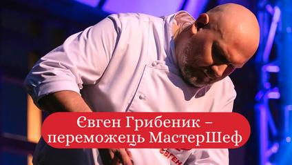 Євген Грибеник виграв у проєкті Мастер Шеф Професіонали 2 сезон - фото 1