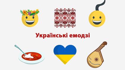 Чуб та вінок: круті українські емодзі, які ви захочете собі зберегти - фото 1