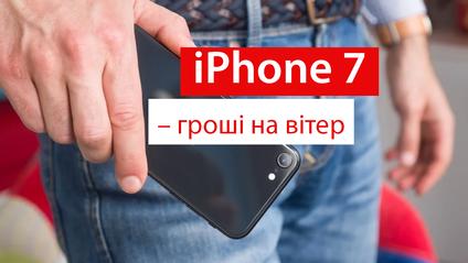 iPhone 7 купувати у 2020 році не слід - фото 1