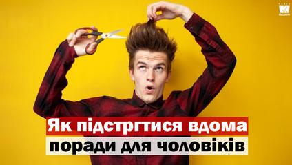 Як підстригти волосся в домашніх умовах: пам'ятка для чоловіків - фото 1