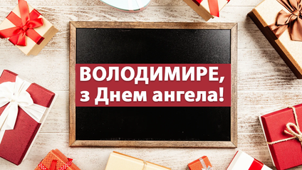 Вітаю, Володимире - фото 1