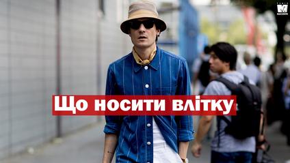 Що носити чоловікам у спеку: 5 базових речей літнього гардероба - фото 1
