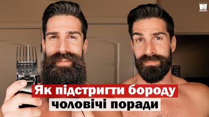 Сам собі барбер: як підстригти бороду вдома - фото 1
