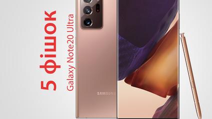 Samsung Galaxy Note20 Ultra отримав низку крутих фішок - фото 1