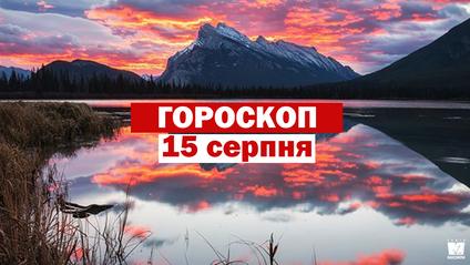 Гороскоп на 15 серпня 2020: прогноз для всіх знаків Зодіаку - фото 1