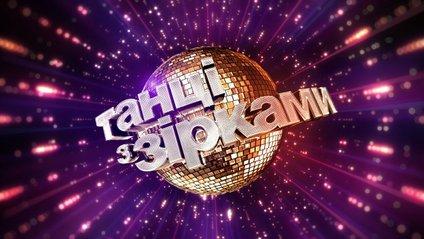 Танці з зірками 2020 - фото 1