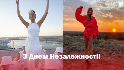 Найкращі вітання з Днем Незалежності від українських зірок: святкова добірка - фото 1