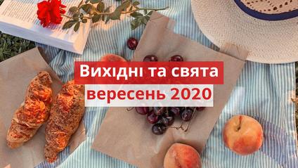 коли будуть вихідні у вересні 2020 року - фото 1