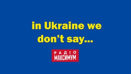 В Україні ми говоримо так: добірка кумедних мемів, які смішні, бо правдиві - фото 1