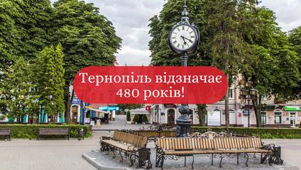 де святкувати день міста Тернополя - фото 1