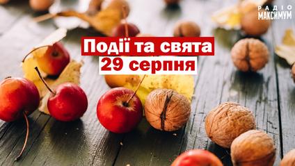 29 серпня 2020 – яке сьогодні свято: традиції, заборони і прикмети - фото 1