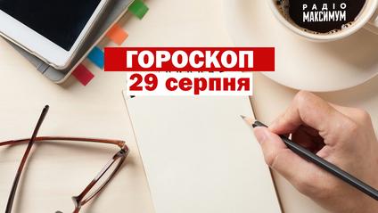 Гороскоп на 29 серпня 2020: прогноз для всіх знаків Зодіаку - фото 1