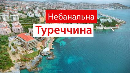 Подорож небанальною Туреччиною - фото 1