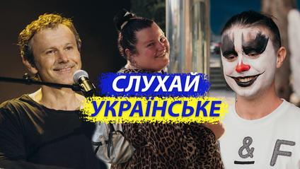 Новинки української музики - фото 1