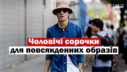 З чим носити і як поєднувати сорочки чоловікам: 10 модних ідей у фото - фото 1