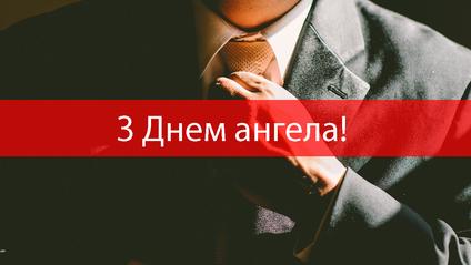 Вітання у картинках з Днем ангела Саші українською мовою - фото 1