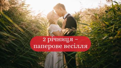 2 роки після весілля – паперова річниця - фото 1
