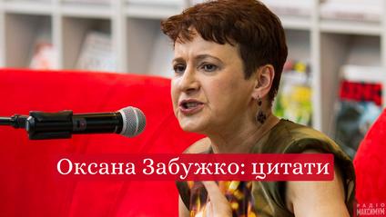 цитати Оксани Забужко - фото 1