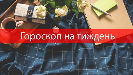 Гороскоп на тиждень українською - фото 1