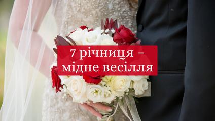 7 років після весілля – мідна річниця - фото 1