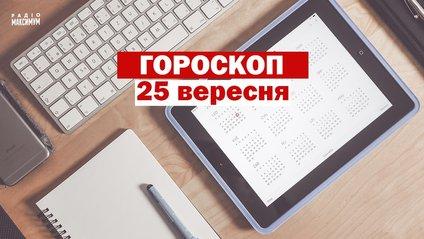 Гороскоп на 26 вересня 2020: прогноз для всіх знаків Зодіаку - фото 1
