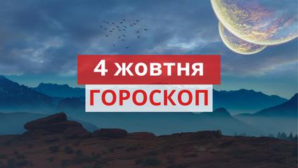 Гороскоп на сьогодні українською мовою - фото 1