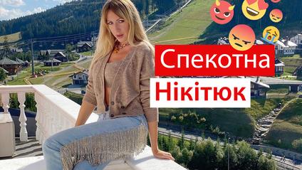Гола Леся Нікітюк прикрилася вареними раками - фото 1