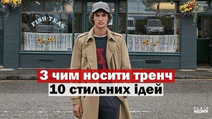 Як і з чим стильно носити чоловічий тренч: 10 модних ідей у фото - фото 1