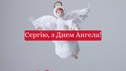 З Днем Ангела Сергія! - фото 1