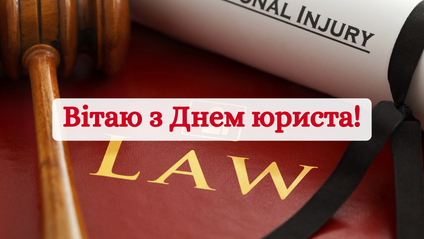 З Днем юриста України! - фото 1