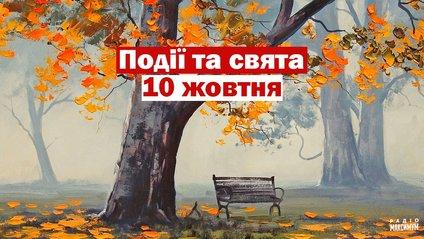10 жовтня 2020 – яке сьогодні свято: традиції, заборони і прикмети - фото 1