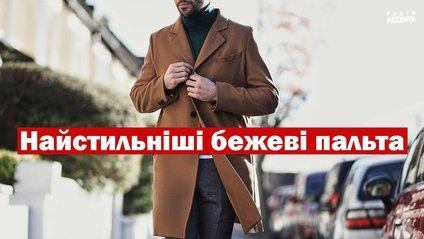 Найкращі бежеві пальта для чоловіків: 10 модних моделей цього сезону - фото 1